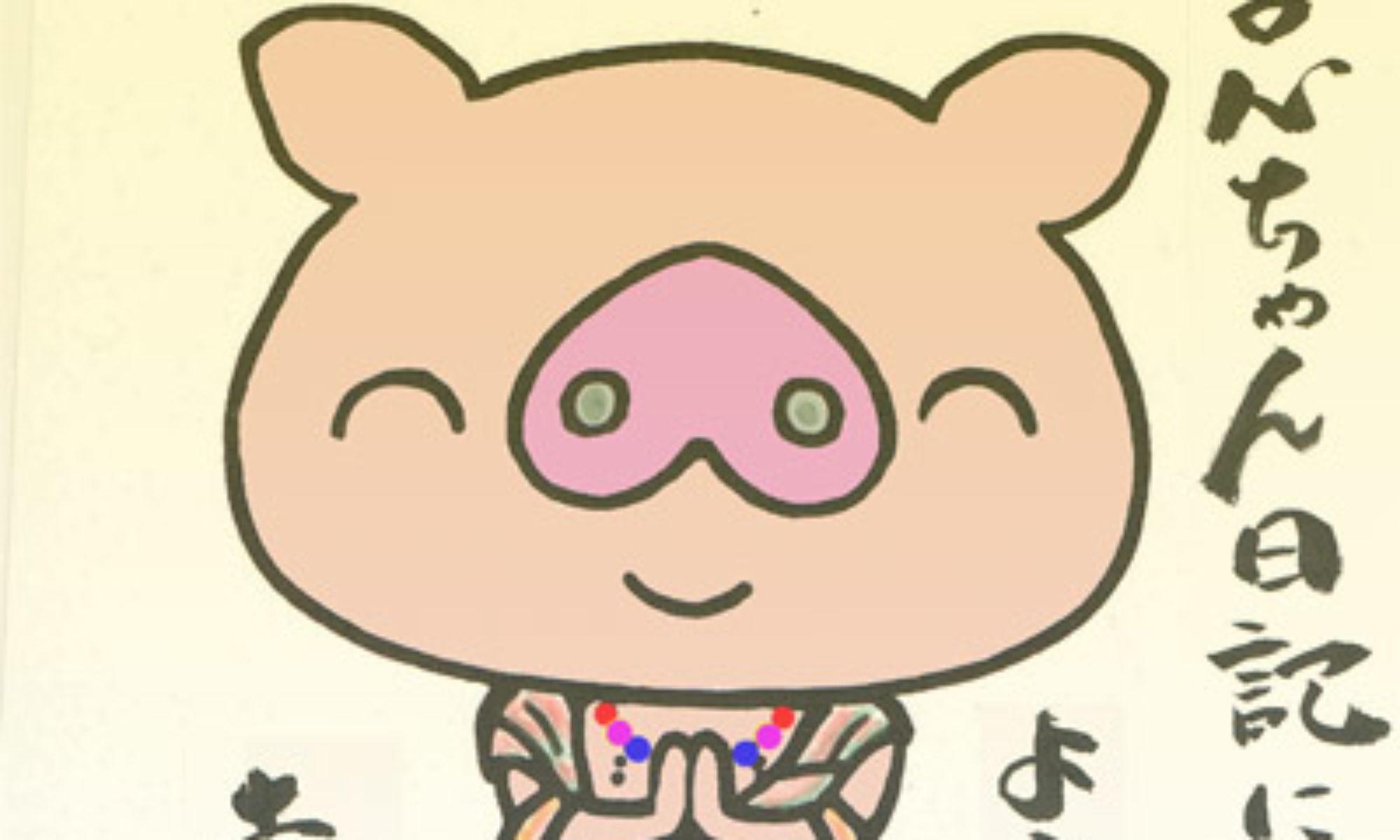 TONちゃん日記